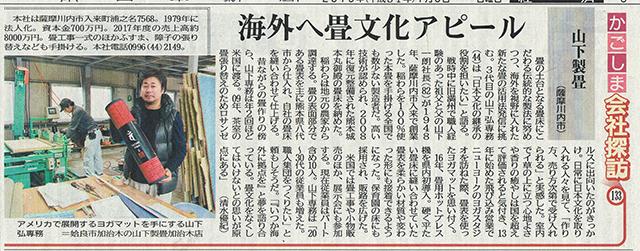 2018年1月6日南日本新聞「海外へ畳文化アピール」