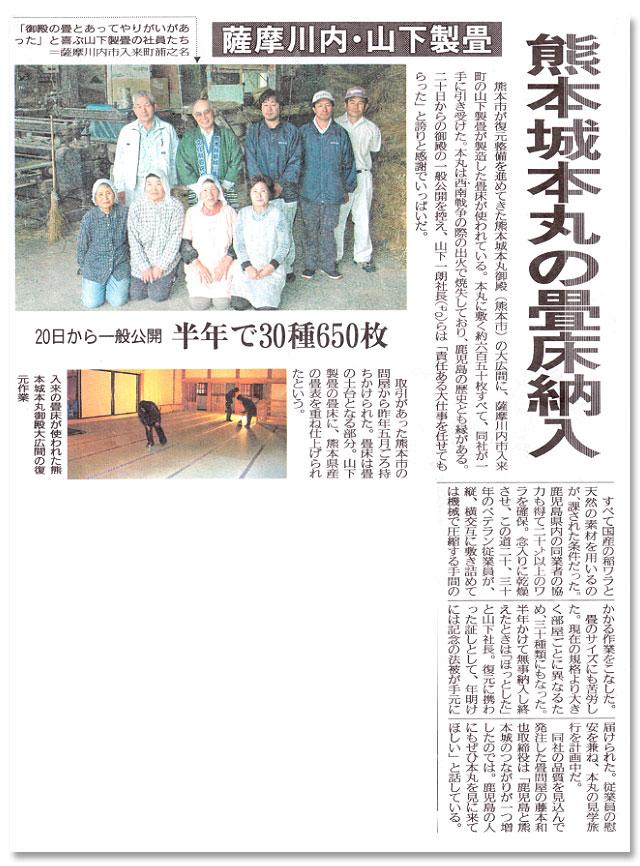 新聞記事 熊本城本丸の畳床納入