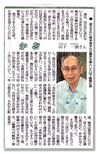 新聞記事 復元された熊本城本丸の畳床を納入した山下製畳社長