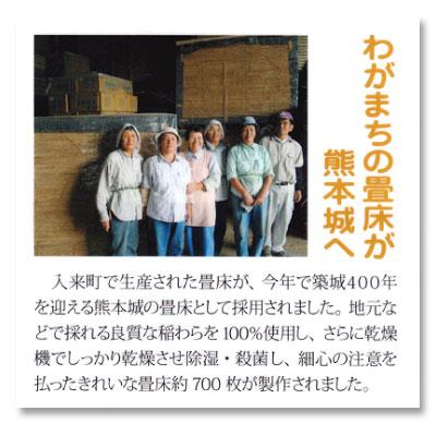 広報薩摩川内 わがまちの畳床が熊本城へ