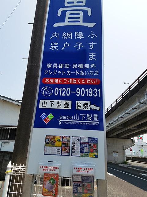 http://ys-tatami.com/ime17/170729-02.jpg