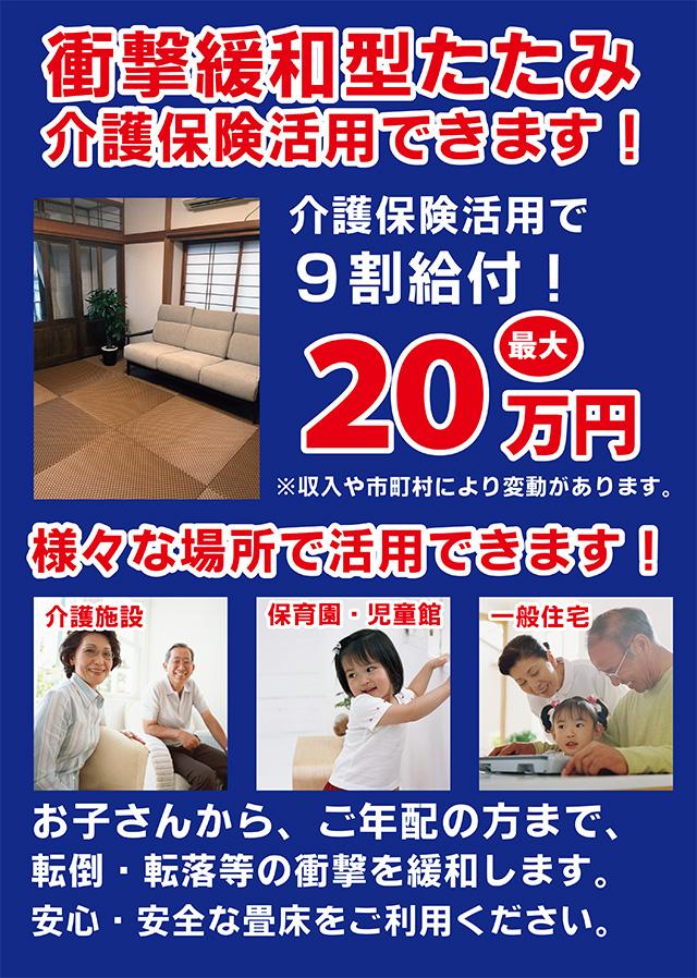 衝撃緩和型たたみ(畳床)介護保険活用できます!