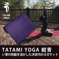 TATAMI YOGA 紺青