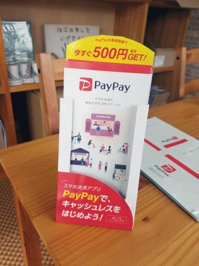 paypayでのお支払い対応始めました。
