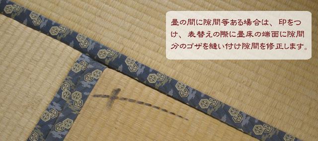畳の間に隙間等ある場合は、印をつけ、表替えの際に畳床の端面に隙間分のゴザを縫い付け隙間を修正します。