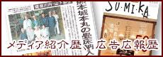 メディア紹介歴