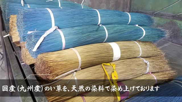 国産(九州産)のい草を、天然の染料で染め上げております