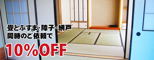 畳とふすま・障子・網戸との同時のご依頼で、10%OFFキャンペーン
