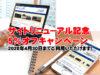 「サイトリニューアル記念 5%オフキャンペーン」2020年4月30日まで開催中!