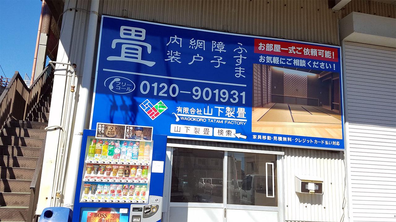 加治木店入り口に看板を追加しました。