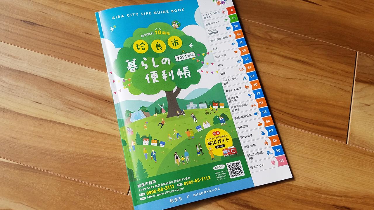 姶良市暮らしの便利帳 2021年版に山下製畳を掲載していただきました。